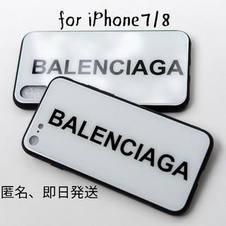 【匿名、即日発送】iPhone7/8対応ケース【ホワイト】