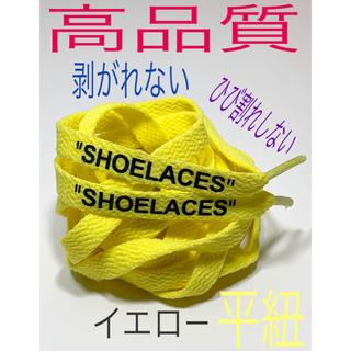 高品質⭐平紐2本セット黄色イエローSHOELACEカスタムシューレース靴ひも(スニーカー)