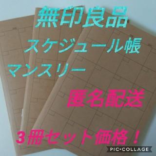 ムジルシリョウヒン(MUJI (無印良品))の無印良品 MUJI スケジュール帳 手帳 マンスリー(カレンダー/スケジュール)