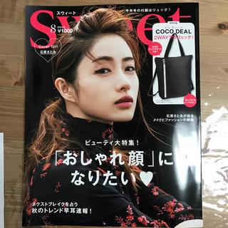 タカラジマシャ(宝島社)のsweet 8月号(ファッション)