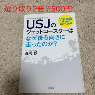 カドカワショテン(角川書店)の【選り取り】USJのジェットコースターはなぜ後ろ向きに走ったのか?(ビジネス/経済)
