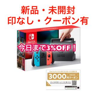 Nintendo Switch - 【新品未開封】Switch ネオン 本体【クーポン有・印なし】