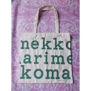 マリメッコ(marimekko)のmarimekko帆布スクエアエコバッグ緑字(エコバッグ)