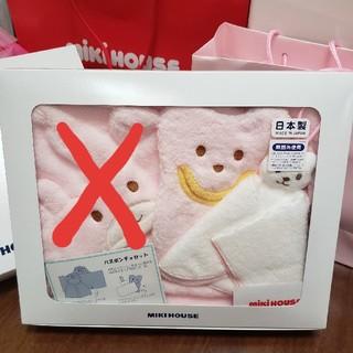 ミキハウス(mikihouse)の【新品】日本製 新生児 ミキハウス バス用品セット(その他)