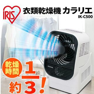 アイリスオーヤマ(アイリスオーヤマ)の最安値♡【新品】保証1年 アイリスオーヤマ 衣類乾燥機 カラリエ IK-C500(衣類乾燥機)