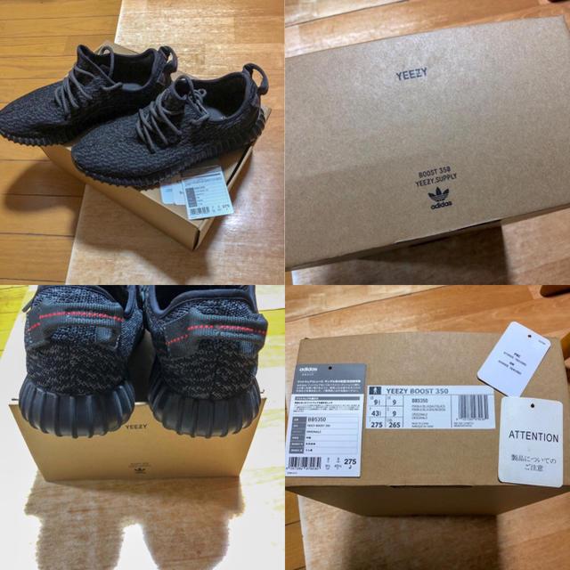 adidas(アディダス)のadidas yeezy boost prite black v2 white メンズの靴/シューズ(スニーカー)の商品写真