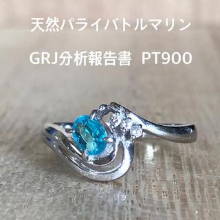 天然 パライバトルマリン ダイヤ リング GRJ分析報告書  PT900