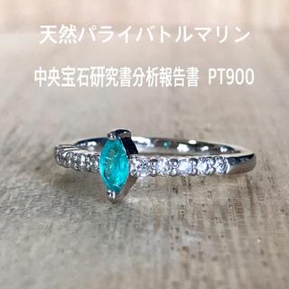 天然 パライバトルマリン ダイヤ リング 中央宝石研究書分析報告  PT900
