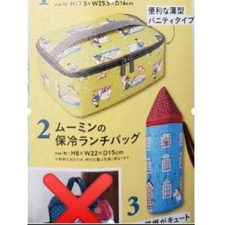 SM2 - ムーミン保冷ランチバッグとペットボトルホルダー