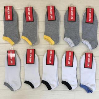 10足セット グレー 白 メンズ ショート ソックス 靴下(ソックス)
