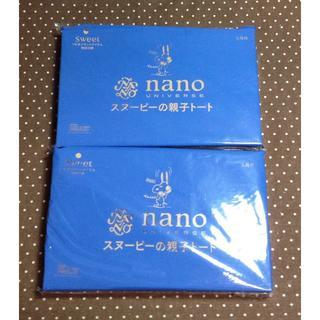 ナノユニバース(nano・universe)のsweet 7月号付録 nano・universeスヌーピーの親子トート2個(その他)