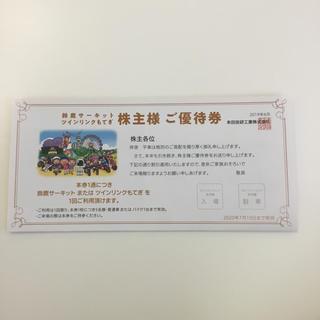 ホンダ - ホンダ 株主優待券 鈴鹿サーキット ツインリンクもてぎ 利用券 1枚