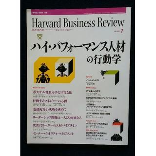 ダイヤモンドシャ(ダイヤモンド社)のハーバード・ビジネス・レビュー(ビジネス/経済)