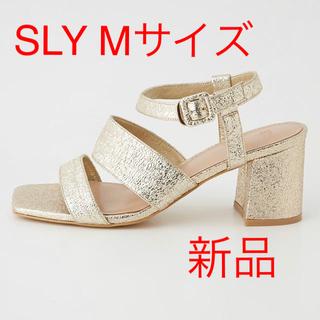 スライ(SLY)の新品未使用*SLY*スライ*サンダル*ゴールド*Mサイズ(サンダル)