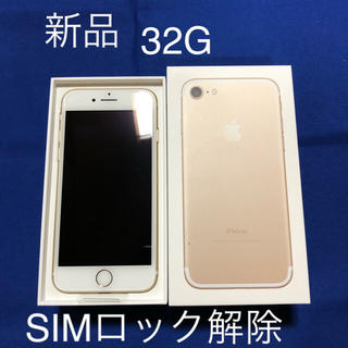 iPhone - iPhone7 SIMフリー 32G