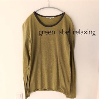 グリーンレーベルリラクシング(green label relaxing)のグリーンレーベルリラクシング 長袖カットソー  ユナイテッドアローズ(Tシャツ/カットソー(七分/長袖))