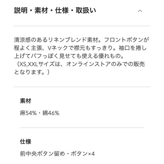 GU(ジーユー)のリネンブレンドフロントボタンブラウス XS レディースのトップス(シャツ/ブラウス(半袖/袖なし))の商品写真