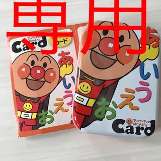 アンパンマン  あいうえおカード フレーベル館 知育 カードゲーム
