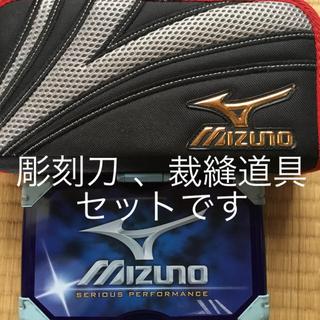 ミズノ(MIZUNO)の裁縫セット 彫刻刀 ミズノ  小学生 男子(日用品/生活雑貨)