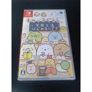 Nintendo Switch - 新品すみっコぐらし 学校生活はじめるんです