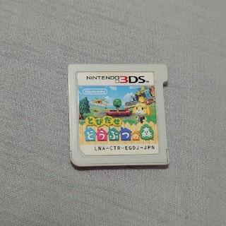 ニンテンドー3DS - とびだせどうぶつの森 3DS 中古ソフト
