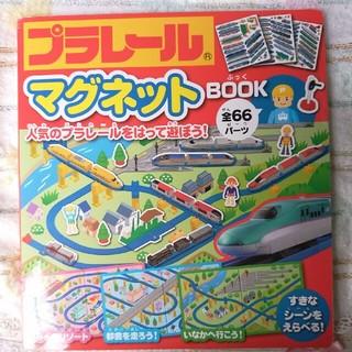 プラレール 絵本(絵本/児童書)