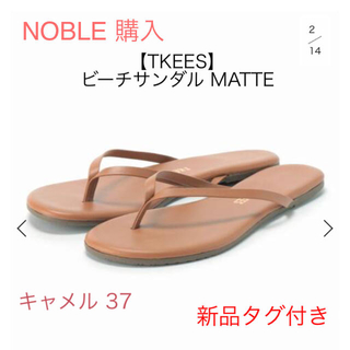 Noble - 新品タグ付き★NOBLE 【TKEES】 ビーチサンダル MATTE 23.5