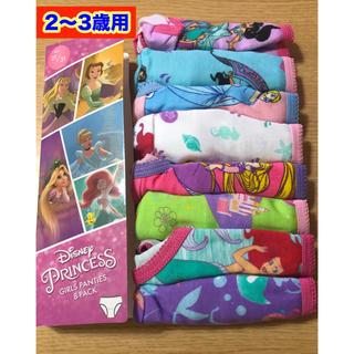Disney - ディズニープリンセス⑅⃝女の子用パンツ【8枚セット】2〜3歳用