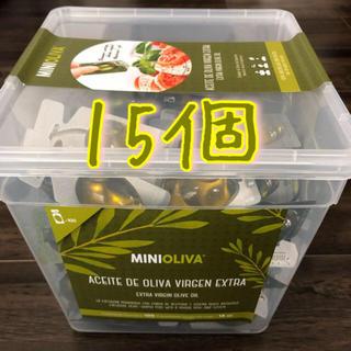 お値下げ☆コストコ オリーブオイル 使い切りサイズ 15個セット