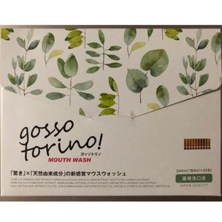 ゴッソトリノ  240ml  (1包8ml✖️30包)(口臭防止/エチケット用品)