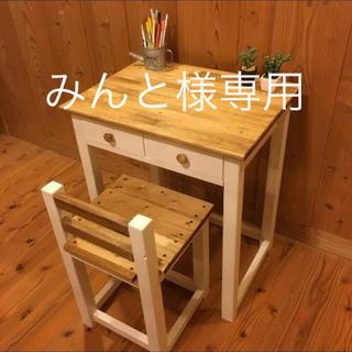 みんと様専用(家具)