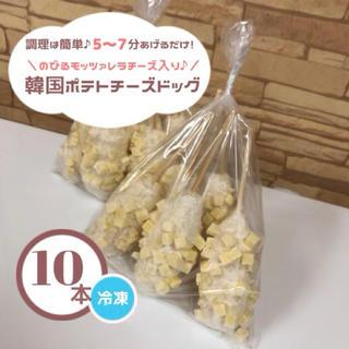 好評につき在庫限り♪핫도그(ハッドグ)韓国ポテトチーズドッグ 冷凍 10本