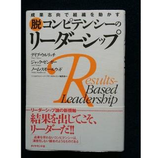 ダイヤモンドシャ(ダイヤモンド社)の脱コンピテンシーのリーダーシップ(ビジネス/経済)