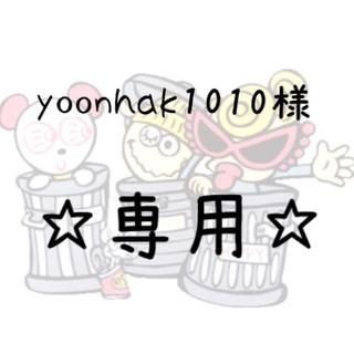 ヒステリックミニ(HYSTERIC MINI)のyoonhak1010様専用(ぬいぐるみ/人形)