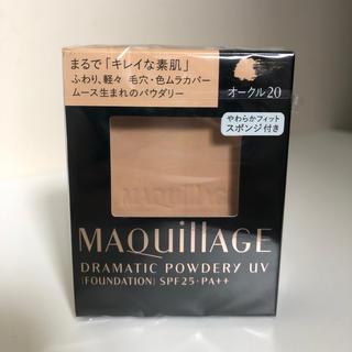 マキアージュ(MAQuillAGE)の資生堂 マキアージュ  ドラマティックパウダリーUV オークル20(ファンデーション)