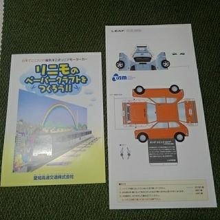 リニモ & 車 ペーパークラフト 模型 工作 3枚セット(電車のおもちゃ/車)