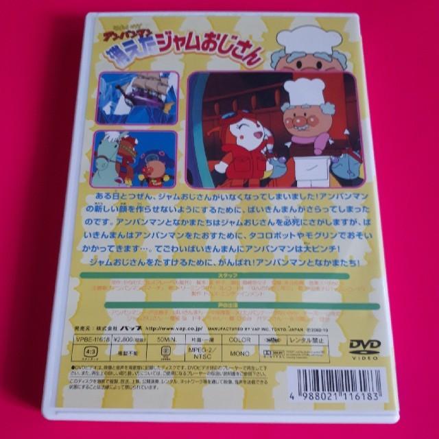 アンパンマン(アンパンマン)の『 消えたジャムおじさん 』 それいけ!アンパンマン DVD エンタメ/ホビーのDVD/ブルーレイ(キッズ/ファミリー)の商品写真
