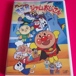 アンパンマン(アンパンマン)の『 消えたジャムおじさん 』 それいけ!アンパンマン DVD(キッズ/ファミリー)