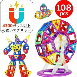 AUGYMER 磁石ブロック  知育玩具  マグネットブロック