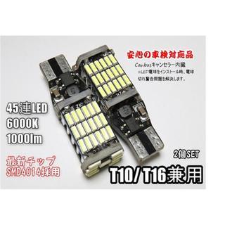 T16 T10 LED 爆光 SMD4014 LED45連 ホワイト 2個セット