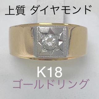 鑑定済み 上質 ダイヤモンド K18  ゴールド リング 指輪