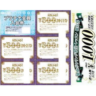 ラウンドワン株主優待券割引券10,000円(500x20)プラチナ入会券(ボウリング場)