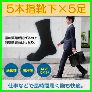 メンズ 5本指ソックス ビジネス  26~29cm 5足セット(ソックス)