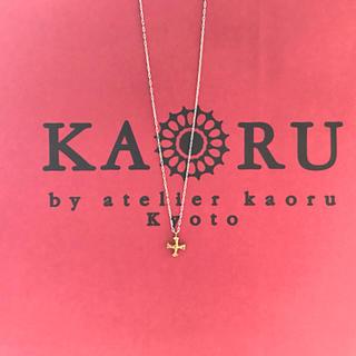 カオル(KAORU)のKaoru アトリエカオル クロスネックレス(ネックレス)