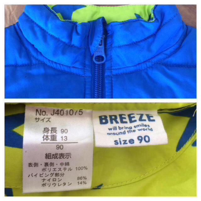BREEZE(ブリーズ)のBREEZEリバーシブル中綿ダウンジャケット キッズ/ベビー/マタニティのキッズ服 男の子用(90cm~)(ジャケット/上着)の商品写真