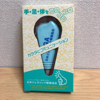 日本ジェネリック製薬協会 ツボ押し グッズ(マッサージ機)