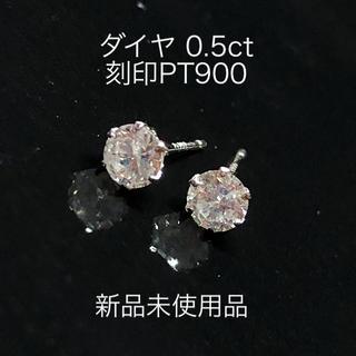 ダイヤモンド プラチナ ピアス(ピアス)