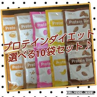 DHC - プロテインダイエット 選べる10袋♪