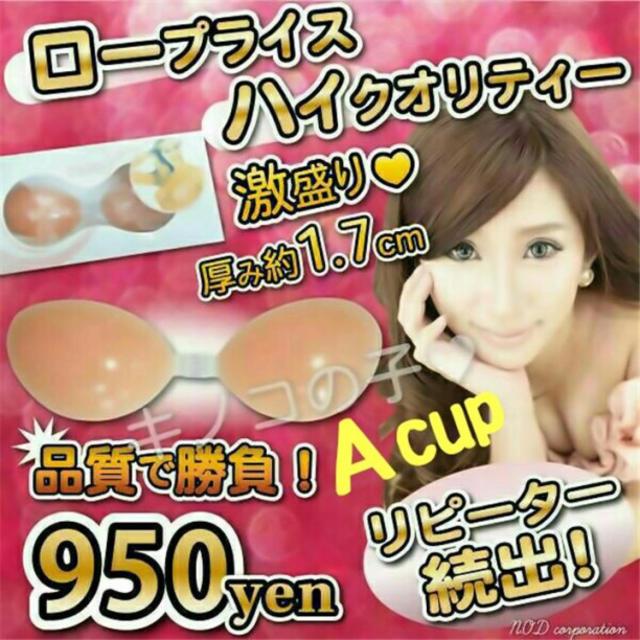 高品質 Aカップ ☆ 1.7cm nubra シリコンブラ ヌーブラ レディースの下着/アンダーウェア(ヌーブラ)の商品写真