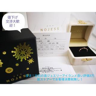 ノジェス(NOJESS)の返品可!ノジェス☆可愛いK10PGオパールのピンキーリング 5号 箱保証書付 o(リング(指輪))